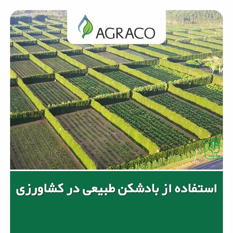 بادشکن در کشاورزی